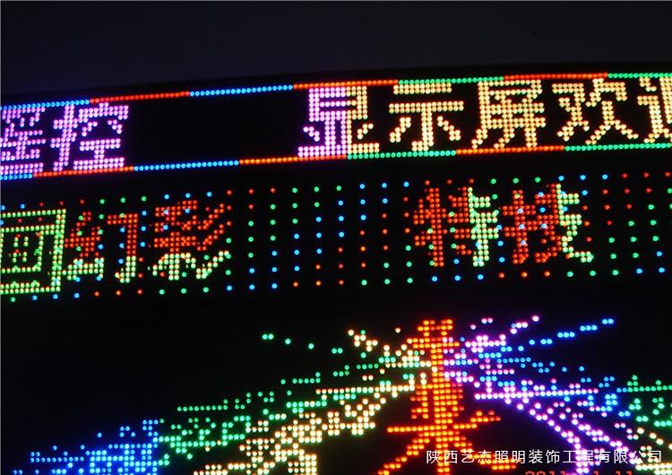 LED炫彩屏12