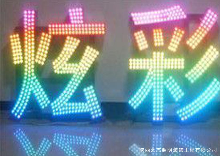 LED炫彩屏10