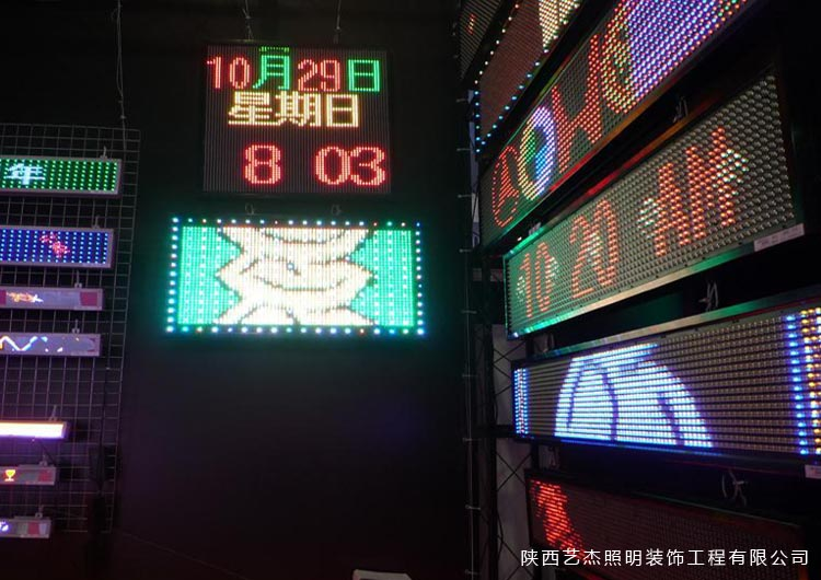 LED炫彩屏5