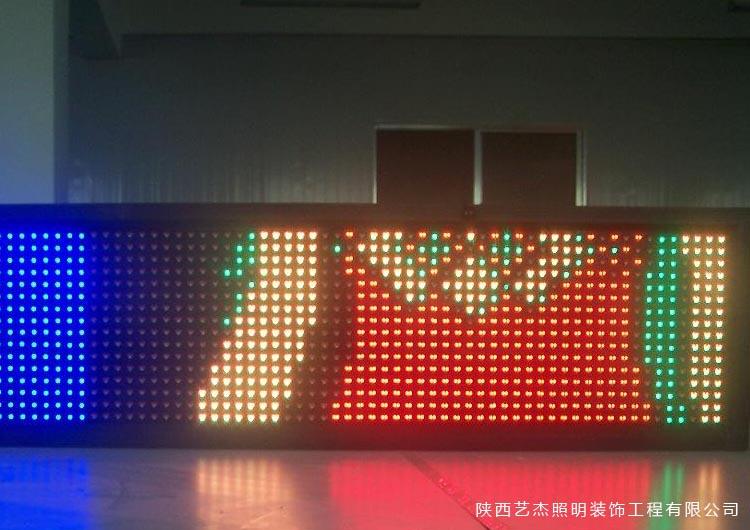 LED炫彩屏4