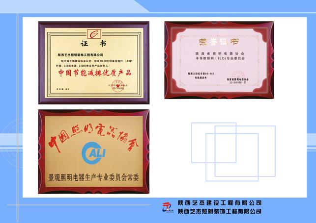 照明装饰资质证书