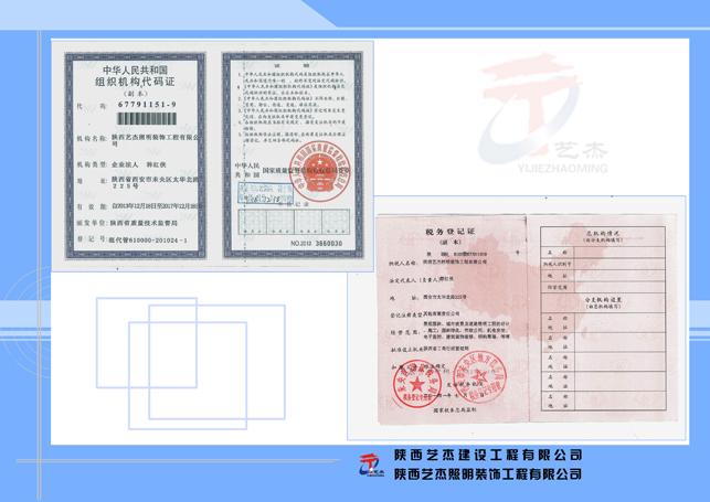 照明装饰税务登记证